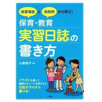 保育・教育実習日誌の書き方 実習場面と添削例から学ぶ!/小泉裕子(その他)