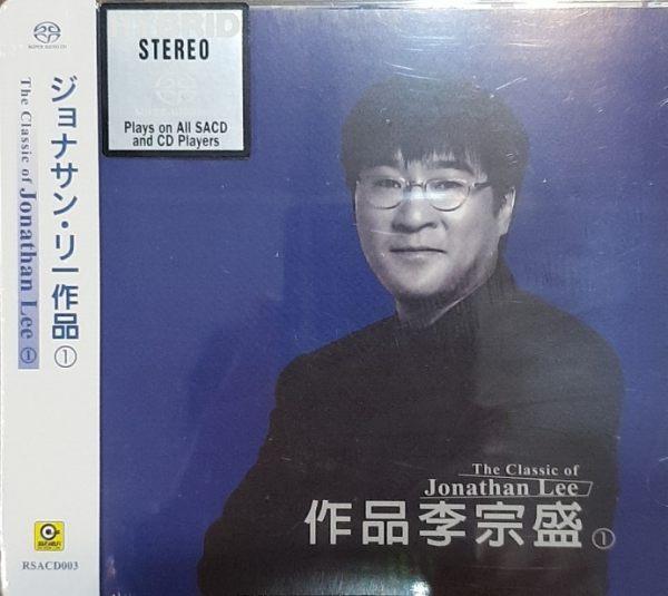 【停看聽音響唱片】【SACD】作品李宗盛 (1)