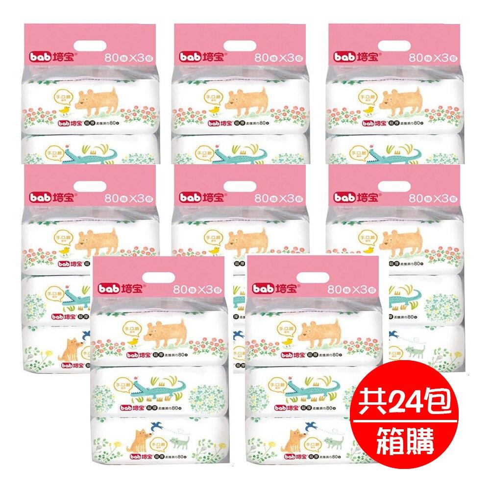 培寶超厚柔濕巾80抽 24包/箱 溼紙巾 濕紙巾【六甲媽咪】
