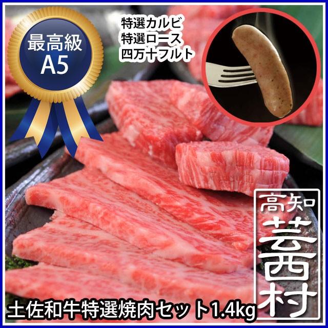 土佐和牛特選焼肉セット(セット)