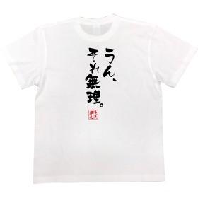 隼風Tシャツ うん、それ無理。(XLサイズTシャツ白x文字黒)