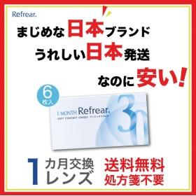 安い!早い!安心!1-MONTH Refrear ワンマンスリフレアコンタクトレンズ 1ヶ月使い捨て お得な1カ月 6枚入り 処方箋不要 コンタクト 1ヶ月
