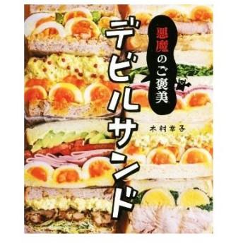 悪魔のご褒美デビルサンド/木村幸子(著者)