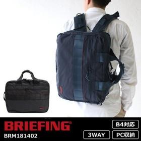 ブリーフィング ビジネスバッグ 3ウェイ BRIEFING 3室 B4サイズ TR-3 S MW MODULE WARE モジュールウェア BRM181402