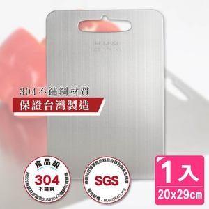 【AXIS 艾克思】台灣製#304食品級不鏽鋼砧板20x29公分_1入