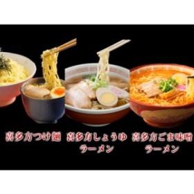 河京 【福島】喜多方ラーメンバラエティセット醤油・ごま味噌・つけ麺(12食)