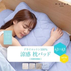mofua cool ドライコットン100% 涼感枕パッド(抗菌防臭機能) 43×63 ナイスデイ (D)
