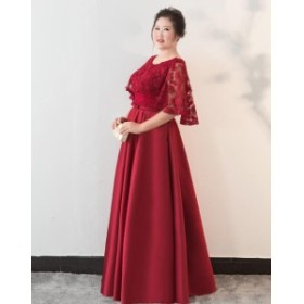 パーティードレス 大きいサイズ ロング 結婚式 赤 大きいサイズ 體型カバー 結婚式ドレス 総レース ロングドレス レース バッ