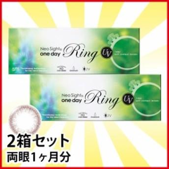 ネオサイトワンデーリング UV モーヴブラウン ×2箱 1day カラーコンタクトレンズ キャッシュレス5%還元