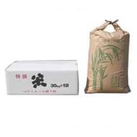 【令和元年産新米】さがびより 農薬・化学肥料を極限まで減らしたひなた村のお米:玄米30kg