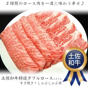 土佐和牛特選ダブルローススライス(600g)