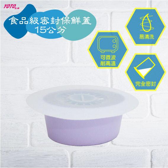 yoto悠樂食品級矽膠材質密封保鮮蓋/膜_中(15cm)