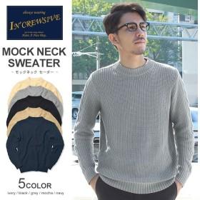 インクルーシブ 5ゲージ モックネック セーター メンズ ニット 無地 シンプル トップス