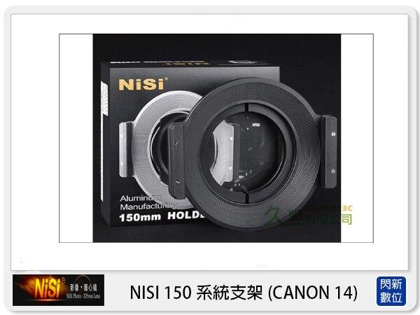 【銀行刷卡金回饋】NISI 耐司 150mm系統 轉接圈 方型支架接環 支援 canon 14mm 廣角鏡頭專用