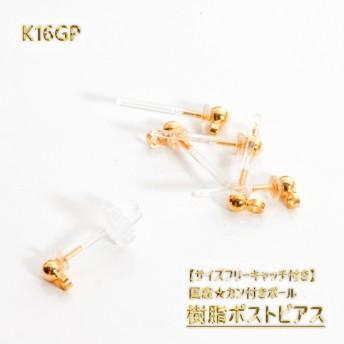国産 キャッチ付き★金属アレルギー対応樹脂ピアスパーツ カン付きボールピアス K16GP 樹脂ポスト ゴールド
