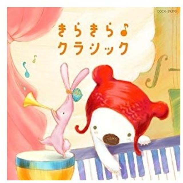 [メール便OK]【訳あり新品】【CD】コロムビアキッズ BABIES きらきら♪クラシック[お取寄せ品]