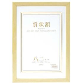 セキセイ セリオ(R) 木製賞状額 八二 SRO-1088 -00・ナチュラル