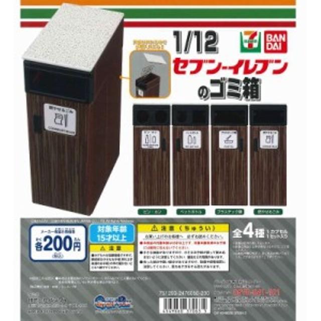 1/12 セブン-イレブンのゴミ箱 全4種セット 在庫品