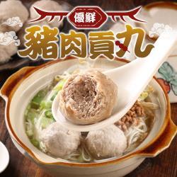 好食讚 優鮮豬肉貢丸9包組(300g/包)
