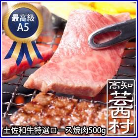 土佐和牛特選ロース焼肉