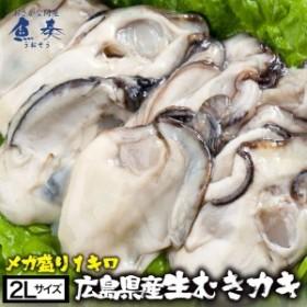 最安値挑戦 かき カキ 牡蠣 大粒 広島産 剥きかき1kgクーポン使用OK(解凍後約850g/30個前後 2Lサイズ)送料無料 グルメ