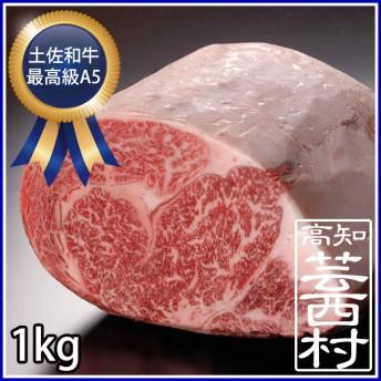 土佐和牛A5特選リブロースブロック(1kg)