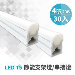 T5  LED 4呎 20W 節能支架燈/串接燈/層板燈 (30入)