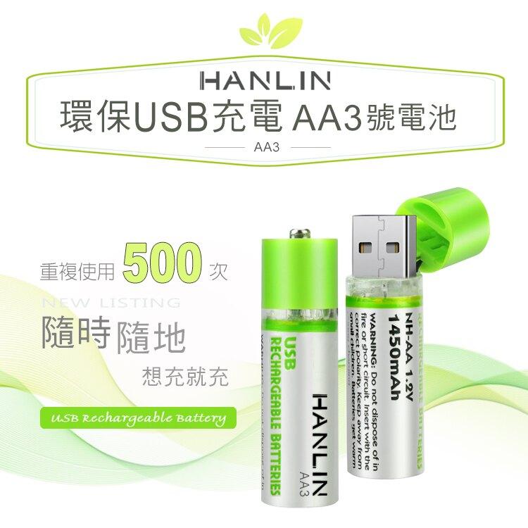 HANLIN-AA3 環保USB充電AA3號電池【風雅小舖】