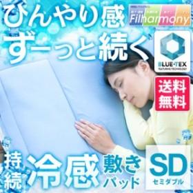 敷きパッド 夏 冷たい セミダブル SD 高分子ジェルウレタン 持続冷感 クール 敷パッド 夏 ひんやり 冷感 寝具 ベッド JUSK-12200-SD 送料