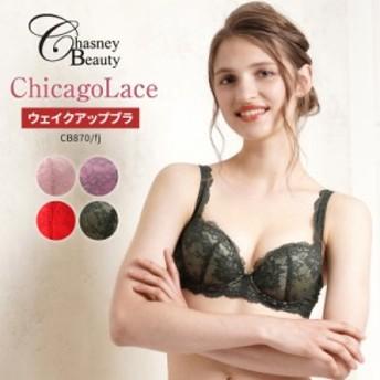 (チェスニー ビューティ)Chasney Beauty(シカゴレース) ウェイクアップブラジャー 3/4カップ 育乳ブラ