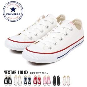 【送料無料】CONVERSE NEXTAR110 OX コンバース ネクスター キャンバス スニーカー メンズ レディース ユニセックス 白 人気 黒 カジュアルシューズ キャンバスシューズ ローカッ