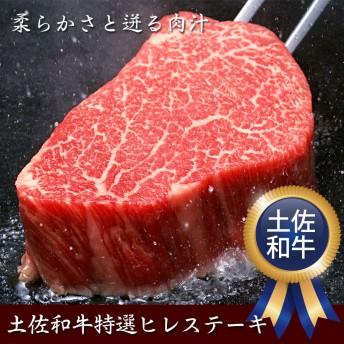 土佐和牛A5特選ヒレステーキ(100g×2枚)