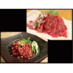 ロイマスター 【熊本】くまモン馬肉Cセット(赤身刺し50g×2P ユッケ50g×2P)