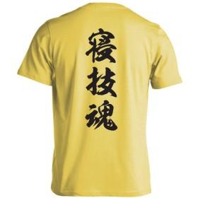 (シュハリ) Shuhari 寝技魂 新雲龍書体 縦書き 半袖コットンTシャツ ライトイエロー XXXL