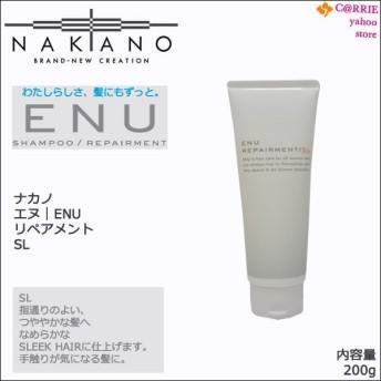 ナカノ エヌ(ENU) リペアメント SL 200g 手触りが気になる髪に   トリートメント