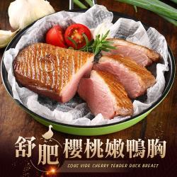 好食讚 低溫舒肥櫻桃嫩鴨胸8包組(300g±10%/片)