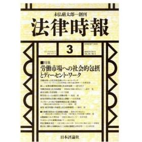 法律時報(2013年3月号) 月刊誌/日本評論社(その他)