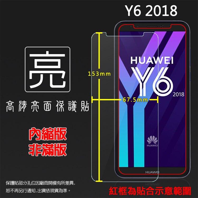 亮面螢幕保護貼 HUAWEI 華為 Y6 2018 ATU-L22 保護貼 軟性 高清 亮貼 亮面貼 保護膜 手機膜