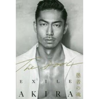 【中古】【古本】 THE FOOL 愚者の魂 毎日新聞出版 EXILE AKIRA/著