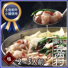 土佐和牛もつ鍋セット「塩」(セット)