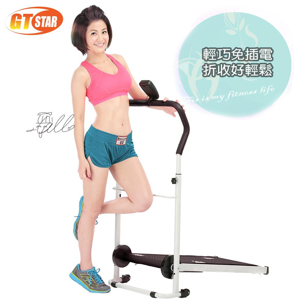 (gtstar) 輕巧型健走跑步機