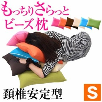 ビーズ枕 もっちり さらっと ビーズ 枕 〔S〕 枕カバー付 35×50cm 洗える枕 ウォッシャブル