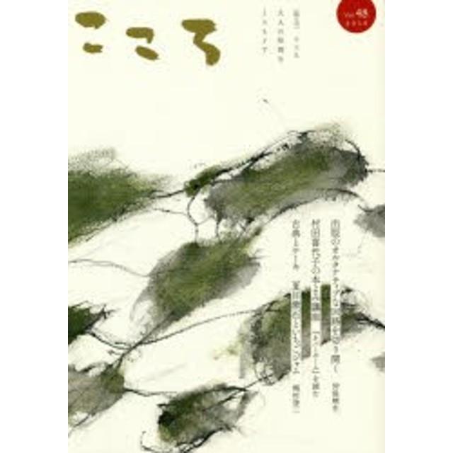 【新品】【本】こころ Vol.48(2019)