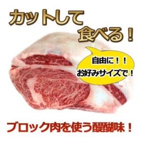 厳選 近江牛 リブロースブロックカット 1kg