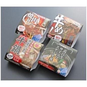 近江牛の熱々レトルト丼ぶり4種セット