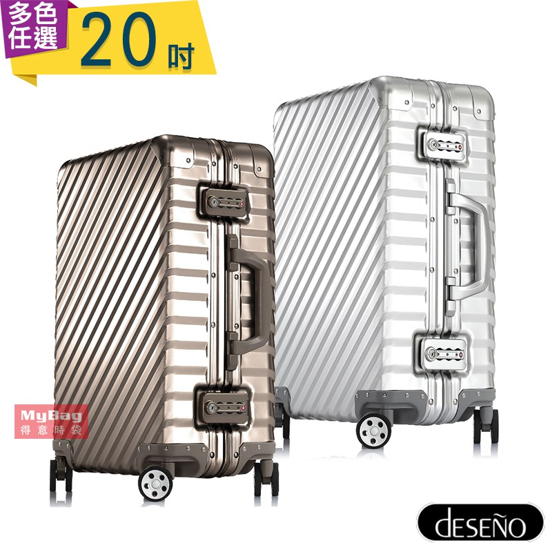 Deseno 行李箱 鐵甲武士系列 20吋 輕量鋁鎂合金旅李箱 DL0569 得意時袋
