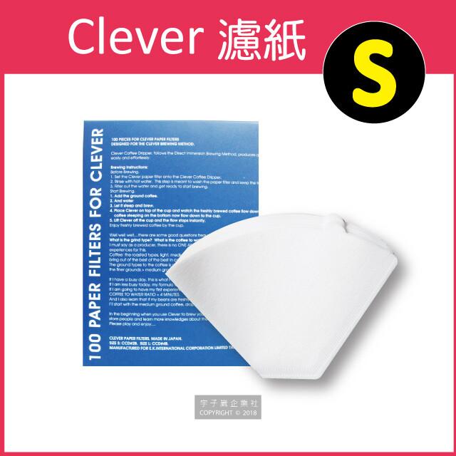 mr. clever聰明濾杯專用咖啡濾紙-s尺寸 100張盒 型號ccd#2b(扇形濾紙)