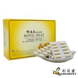彩花蜜 台灣蜂王乳凍晶膠囊(120粒裝-500毫克/粒)