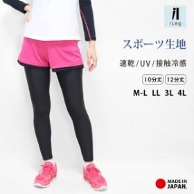 秋新作 日本製 10分丈 12分丈 フィットネス レギンス iLeg 接触冷感 ダンス スパッツ マラソン ウォーキング UVカット ヨガ スポーツウェ