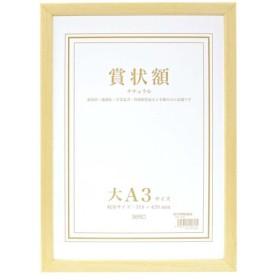 セキセイ セリオ(R) 木製賞状額 大A3 SRO-1089 -00・ナチュラル